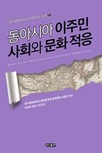 도서 이미지 - 동아시아 이주민 사회와 문화 적응