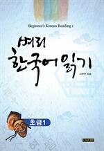 도서 이미지 - 벼리 한국어 읽기 초급. 1