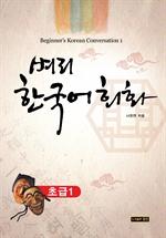 도서 이미지 - 벼리 한국어 회화 초급. 1