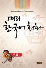 도서 이미지 - 벼리 한국어 회화 초급. 2