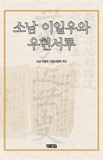 도서 이미지 - 소남 이일우와 우현서루
