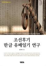 도서 이미지 - 조선후기 한글 유배일기 연구