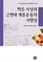 도서 이미지 - 학문 사상과 근현대 계몽운동의 지향점