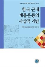 도서 이미지 - 한국 근대 계몽운동의 사상적 기반
