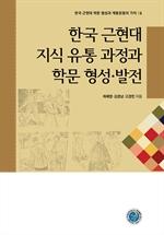도서 이미지 - 한국 근현대 지식 유통 과정과 학문 형성 발전