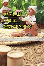도서 이미지 - 한국문화 그리고 문화적 혼종성
