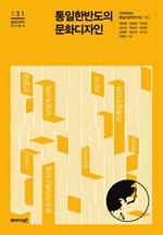 도서 이미지 - 통일한반도의 문화디자인