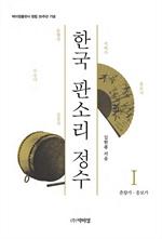 도서 이미지 - 한국 판소리 정수(I)