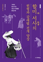 도서 이미지 - 할미 서사의 원형과 갈래별 전개 양상