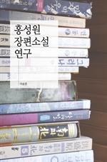 도서 이미지 - 홍성원 장편소설 연구