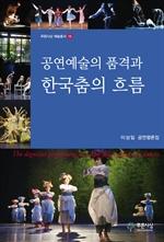 도서 이미지 - 공연예술의 품격과 한국 춤의 흐름