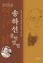 도서 이미지 - 송하선 문학앨범