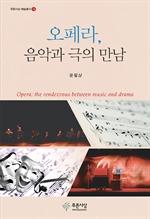 도서 이미지 - 오페라, 음악과 극의 만남