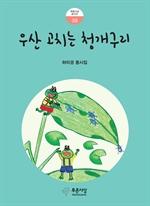 도서 이미지 - 우산 고치는 청개구리