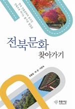 도서 이미지 - 전북문화 찾아가기