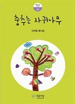 도서 이미지 - 춤추는 자귀나무