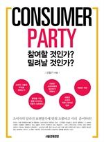 도서 이미지 - Consumer Party: 참여할 것인가? 밀려날 것인가?