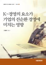 도서 이미지 - K-경영의 요소가 기업의 선순환 경영에 미치는 영향