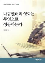 도서 이미지 - 다큐멘터리 영화는 무엇으로 성공하는가