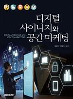 도서 이미지 - 디지털사이니지와 공간마케팅
