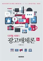 도서 이미지 - 디지털시대의 광고매체론 2판