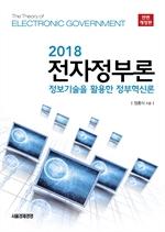 도서 이미지 - 전자정부론(2018)