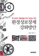 도서 이미지 - 환경성보장제 강화방안 (폐 자동차 재활용률 95% 달성을 위한)