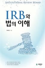 도서 이미지 - IRB와 법의 이해