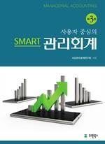 도서 이미지 - 사용자중심의 SMART 관리회계 3판