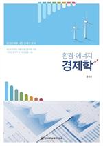 도서 이미지 - 환경·에너지 경제학