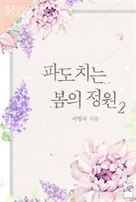도서 이미지 - 파도치는 봄의 정원