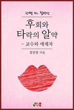 도서 이미지 - [GL] 후회와 타락의 알약 - 교수와 애제자 : 한뼘 GL 컬렉션 9