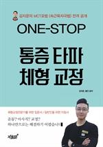 도서 이미지 - ONE-STOP 통증 타파 체형 교정