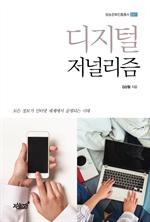 도서 이미지 - 디지털 저널리즘