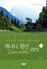 도서 이미지 - 캐나다(Canada) 횡단 79일 - 상