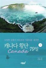 도서 이미지 - 캐나다(Canada) 횡단 79일 - 하