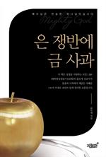 도서 이미지 - 은 쟁반 위에 금 사과