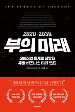 도서 이미지 - 2020-2038 부의 미래