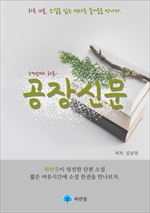 도서 이미지 - 공장신문 - 하루 10분 소설 시리즈