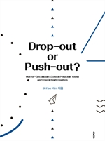 도서 이미지 - Drop-out or Push-out? Out-of-Secondary School Peruvian Youth on School Participation