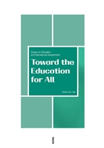 도서 이미지 - Toward the Education for All