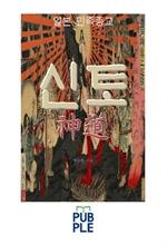 도서 이미지 - 일본 민족종교 신토(神道)
