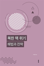 도서 이미지 - 북한 핵 위기 해법과 전략