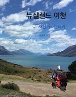 도서 이미지 - 구석구석 뉴질랜드 여행 by 자전거와 렌터카