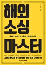 도서 이미지 - 해외 소싱 마스터