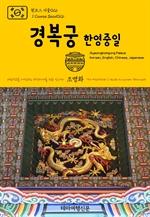 도서 이미지 - 원코스 서울026 경복궁(한영중일) 대한민국을 여행하는 히치하이커를 위한 안내서