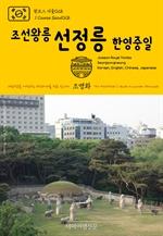 도서 이미지 - 원코스 서울028 조선왕릉 선정릉(한영중일) 대한민국을 여행하는 히치하이커를 위한 안내서