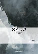 도서 이미지 - 붕괴 5