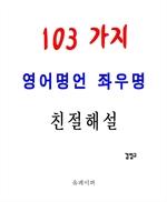 도서 이미지 - 103가지 영어명언 좌우명 친절해설