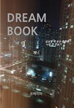 도서 이미지 - DREAMBOOK